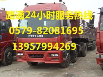 武义到乾安货运公司货运专线0579-82081695