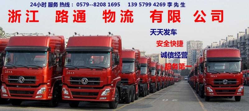 新昌到柘城货运公司路通物流专线欢迎您
