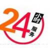 欢迎访问]北京三林热水器维修{xunshou网站}全国各点-售后电话