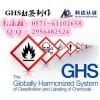 危险品包装上的象形图是什么,GHS标签去哪里做?