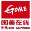 欢迎访问太仓华扬太阳能}xunshou网站各点售后服务咨询电话