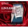 二手积家手表回收的话能值多少钱?长沙缪缪包包回收价格怎么样?