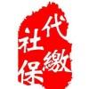 办公积金中心,广州代理,佛山五险一金办理中心