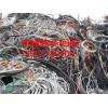 水富县电线电缆回收厂家
