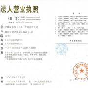 伊藤發電機(上海)有限責任公司