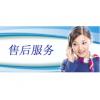 『欢迎访问』郑州帅康油烟机官方网站全国各点售后服务咨询电话
