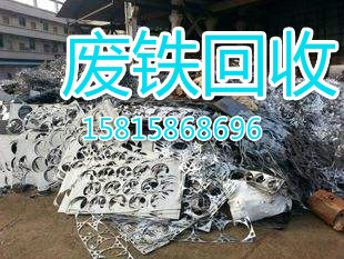 番禺区石基镇废不锈钢回收公司-收购价格
