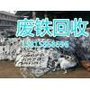 广州番禺区废铁回收价格表-废铁回收行情趋势