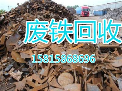 广州增城区新塘镇废铁回收公司,废铁回收价格多少