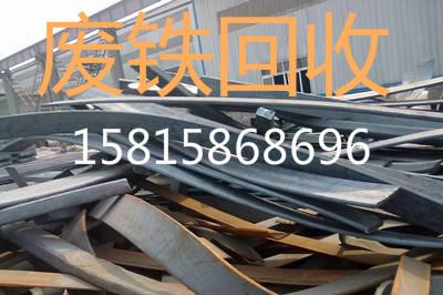天河区石牌废铁回收公司,广州哪家废铁价格好