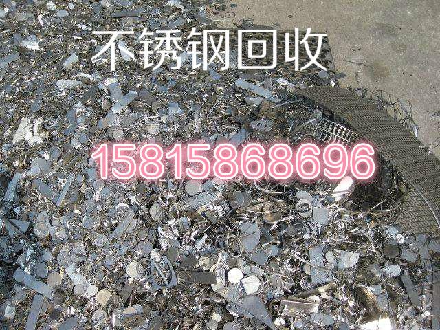 花都区新华镇废不锈钢回收公司-回收公司
