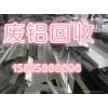 白云区竹料废铝回收公司-广州可以家废铝回收公司