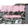 增城区福和镇废电缆回收公司-今日回收价格高