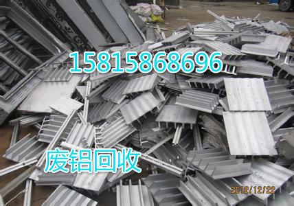 南沙区横沥镇废铝回收公司,废铝卖给哪家收购价格自划算