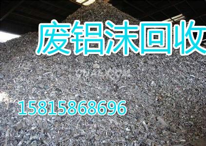 广州增城区中新镇废铝回收价格,哪里废铝价格高