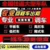 东莞东城区专线物流 大货车出租 回程车出租 高低栏货车出租