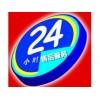 欢迎访问*〗天津海尔油烟机xunshou网站全国各市售后服务{维修}