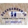 武漢至杭州私家車托運 027-88600520