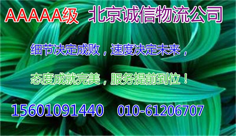 北京到湖南津市物流公司