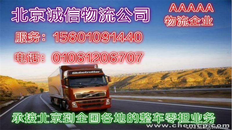 北京到福建福安市物流公司