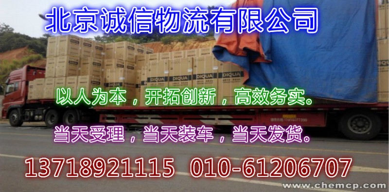 北京到广西贵港市物流公司