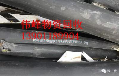 广水低压电缆回收市场价格
