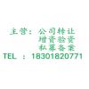 投资管理公司转让上海