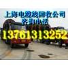上海电缆线回收南京电缆线回收价格咨询13761313252