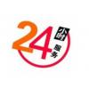 欢迎访问福州冰仕特制冰机xunshou网站售后服务维修咨询电话欢迎您