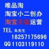 杭州淘宝代运营公司
