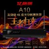 Egreat/亿格瑞A10 4K 3D HDR全景声 播放器