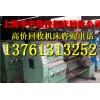 南京旧冲床回收.二手数控机床回收专业回收车床无锡二手铣床回收