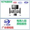 广东广州冷热风器质检报告办理公司