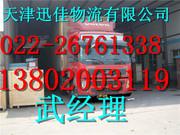 汉沽区到讷河市特种变压器运输13802003119