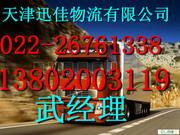 静海到曹县专业大型设备运输