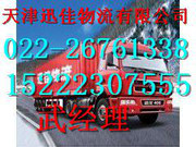 南开区到长安区直达物流专线13802003119