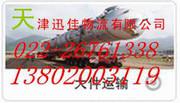 滨海新区到昌都县物流直达货运专线