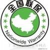 欢迎访问【泉州红日燃气灶】xunshou网站全国售后服务咨询电话!