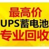 长春市废旧UPS蓄电池 干电池 叉车电瓶回收公司