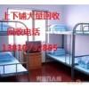北京上下铺回收,长期回收二手学生上下床13810732885