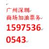 哪里可以开广州加油票,广州加油费用?这里