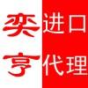 上海进口旧机械设备需要交多少关税