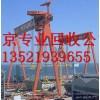 北京龙门吊回收天津龙门吊回收石家庄龙门吊回收