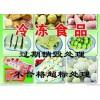 广州专业销毁食品公司