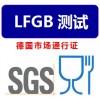 惠州sgs中糖皮质激素含量测试检测报告