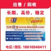 【安付宝】回收,上海求购安付宝多用途积点卡,不限量