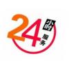 欢迎访问【巧太太燃气灶】xunshou中心北京各点维修售后服务电话