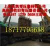 上海变压器回收公司热线18717795658