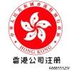 泉州注册香港公司的好处?香港商标注册,晋江商标注册找一休