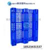 仓库储货塑料托盘 重庆赛普塑料制品有限公司